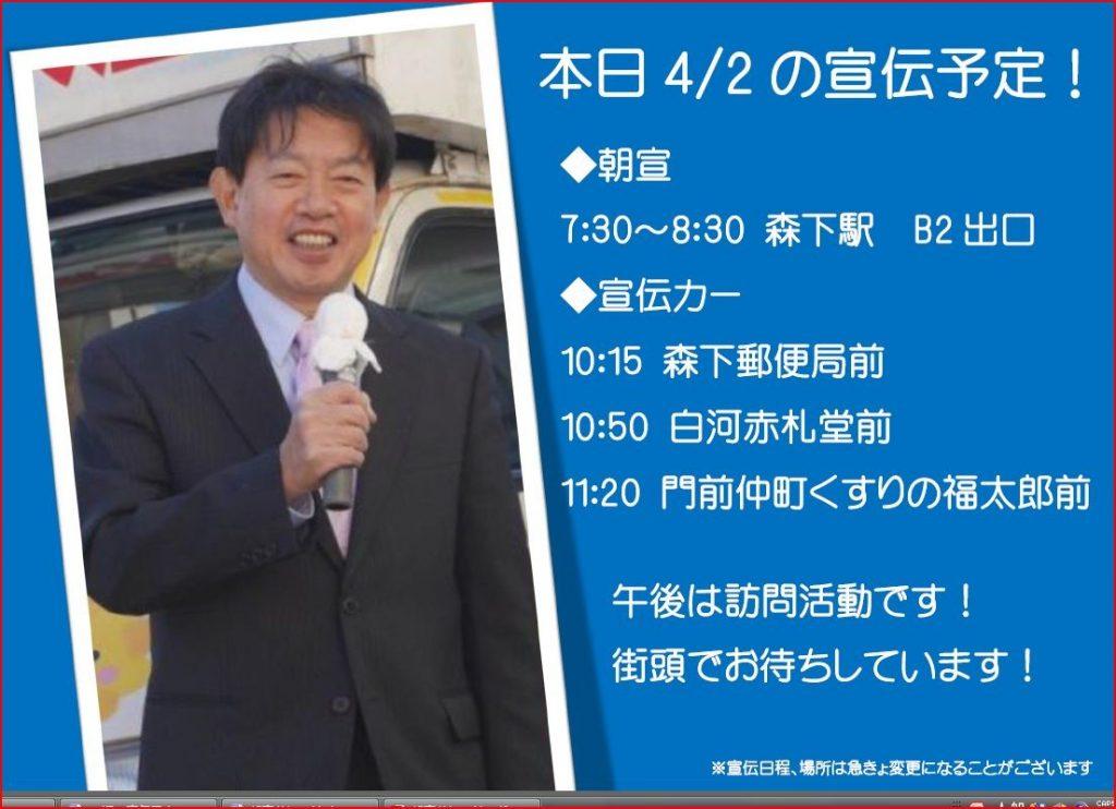 本日4/2の宣伝予定!