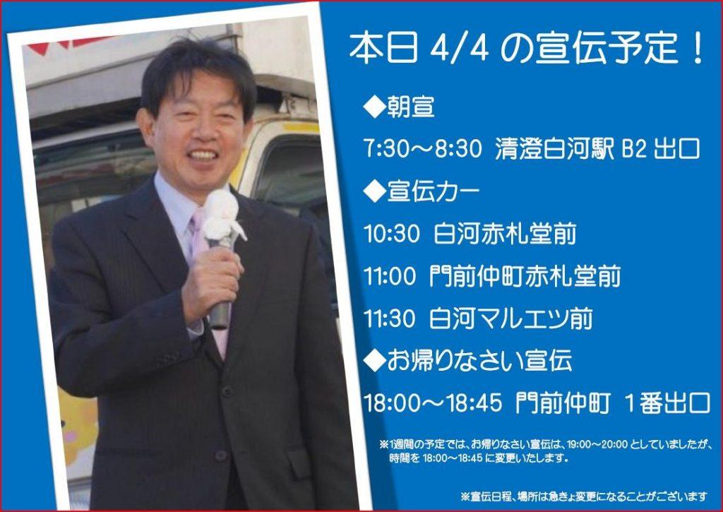 本日4/4の宣伝予定!