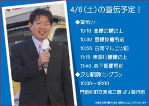 本日4/6(土)の宣伝予定です!