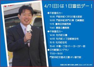 本日4/7(日)は、一日宣伝デー!