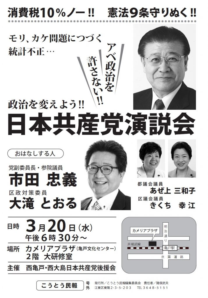 3月20日(水)演説会のお知らせ